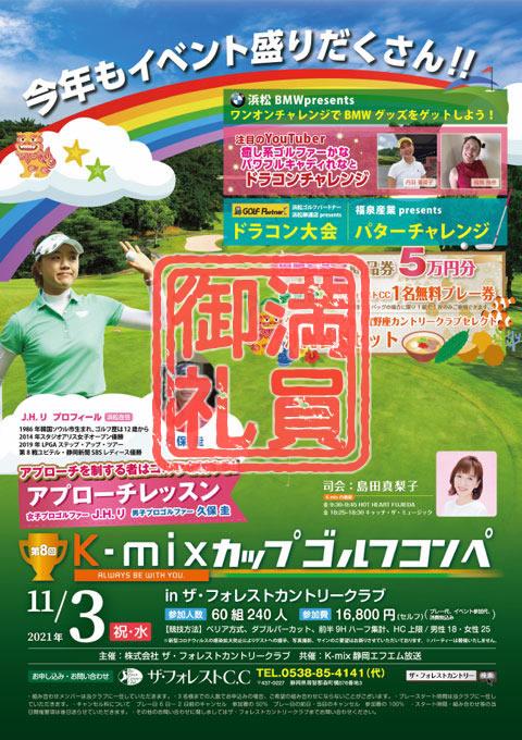 第8回 K-mixカップ ゴルフコンペ