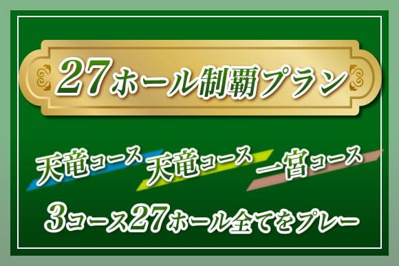27ホール制覇プラン