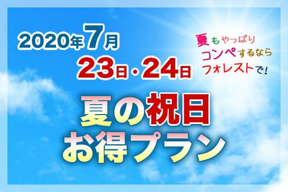 2020年7月23日・24日 夏の祝日お得プラン