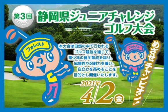 第3回静岡ジュニアチャレンジゴルフ大会