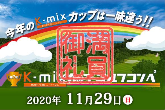 K-mixカップ ゴルフコンペ