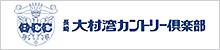長崎大村湾カントリークラブ