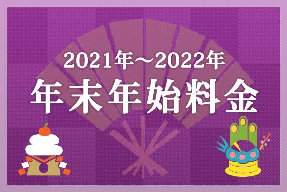 2021年~2022年 年末年始料金