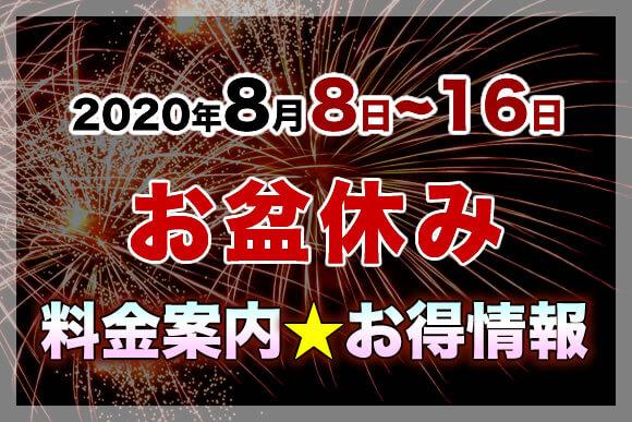 2020年8月8日~16日 お盆休み料金案内★お得情報