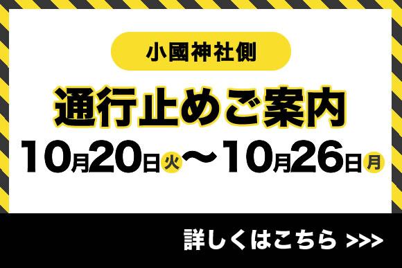 通行止めのお知らせ 【10月20日(火)~10月26日(月)】
