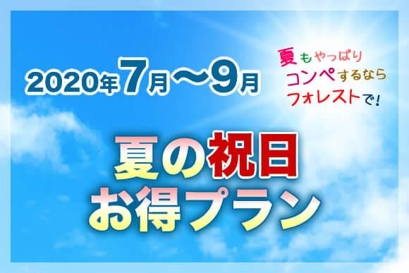 2020年7月~9月 夏の祝日お得プラン