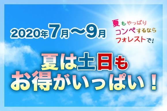 2020年7月~9月 夏は土日もお得がいっぱい!